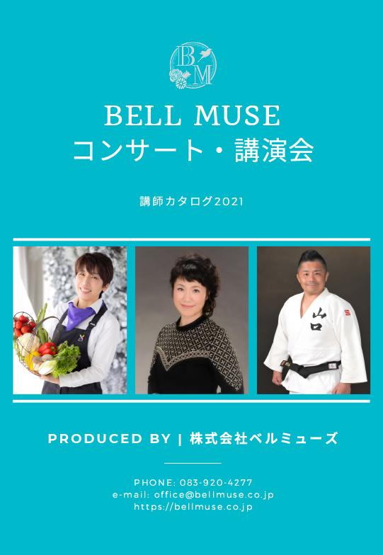 BELL MUSE 講師カタログ2021
