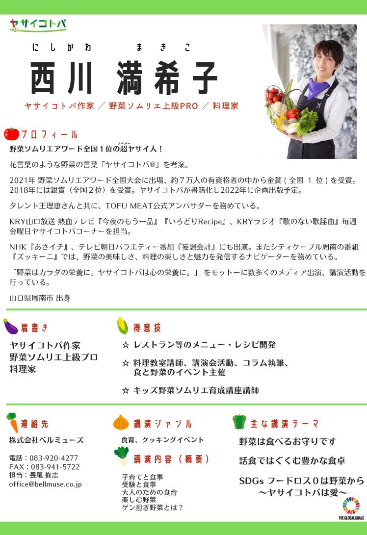 西川満希子PROFILE