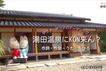 新規に「湯田温泉にKON来ん?」の動画をアップしました!
