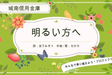 『明るいほうへ』動画 城南信用金庫バージョン!