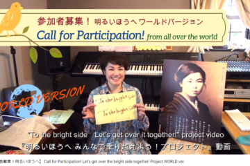 『明るいほうへ』動画 WORLDバージョン 世界中から参加者募集!