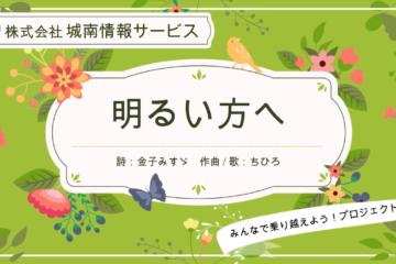 『明るいほうへ』(株)城南情報サービスver.がアップ!