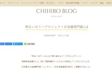 ちひろ Official WebsiteにSNSシェアボタン追加!
