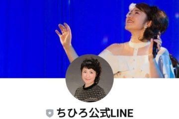 新規に「ちひろ公式LINE」アカウントを開設!