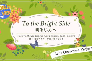 To the Bright Side video 明るいほうへ ワールドバージョン動画完成!