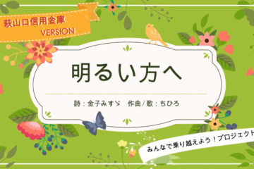 「明るいほうへ」萩山口信用金庫バージョン動画が公開されました!