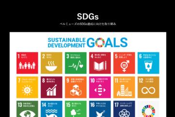 SDGsのページを新規にアップしました!
