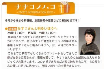 ラジオ新番組4月7日(水)スタート!