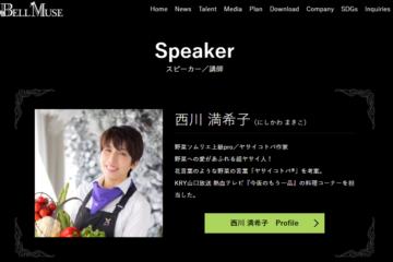 タレントページに「西川満希子」ページを新規にアップしました!