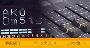 ちひろ & 西川 満希子 FM-NANAKO<エフエム萩>にスタジオゲスト出演!