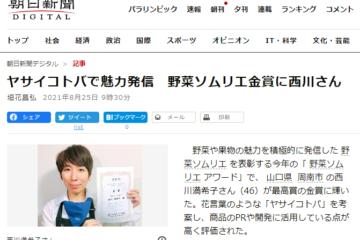 日本一の野菜ソムリエ「西川 満希子」さんが朝日新聞 山口版に!