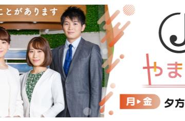 yab山口朝日放送「Jチャンやまぐち」で西川満希子さんの取材模様が放送!