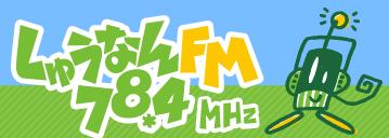 西川満希子さん しゅうなんFMにスタジオ出演します♪