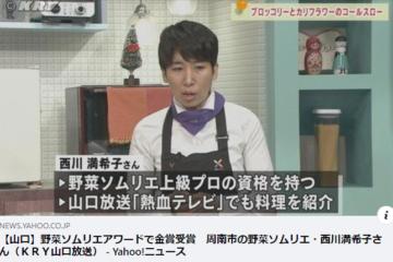 西川 満希子さん KRY山口放送ニュース・YAHOO!ニュースで♪