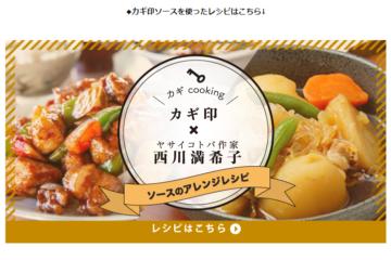 yab山口朝日放送『Jチャンやまぐち』でカギ印ソースが特集!