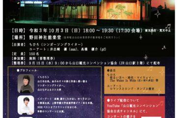 祈りの回廊 野田神社能楽堂ナイトコンサート ちひろコンサートがライブ配信!