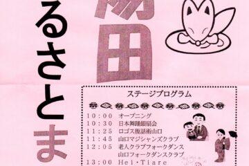 第32回 湯田ふるさとまつり 「ちひろ」オープニングステージ♪